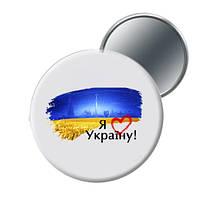 Зеркальце карманное сувенир Я люблю Украину