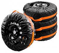 Чехлы для колес Lavita R13-R15 (комплект 4 чехла)