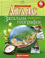 Атлас для 6 класа. Загальна географія. (вид: Картографія)