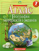 Атлас для 7 класа. Географія материків і океанів. (вид: Картографія)