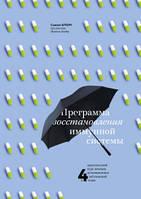 Книга Программа восстановления иммунной системы. Автор - С. Блюм при участии М. Бендер (МИФ)