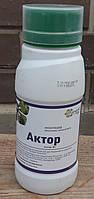 Актор (аналог Актара) 0,25 кг