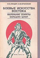 И.Б. Линдер Боевые искусства востока