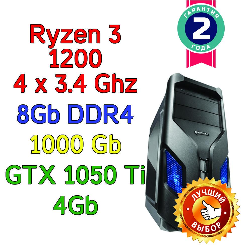 Игровой компьютер / ПК  ( AMD Ryzen 3 1200  4 x 3.1GHz \ A320 \ 8Gb DDR4 \ 1 Tb \ GTX 1050 Ti  \ 500W)