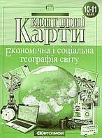Контурні карти для 10-11 класів.  Соціально-економічна географія світу. (вид: Картографія)