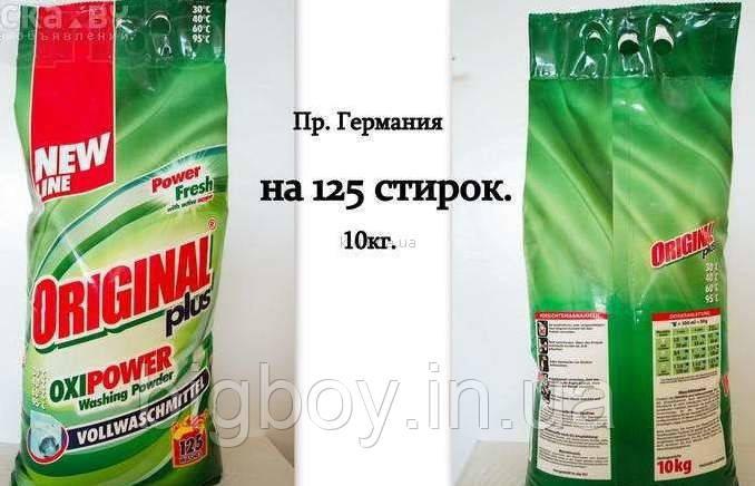 Стиральный порошок Original Plus 10 кг Германия ТОЛЬКО ОПТ 50 пачек.  - <Powershop> distributions  в Черновцах
