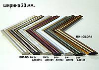 Багет пластиковый 20 мм. Серия ВК1
