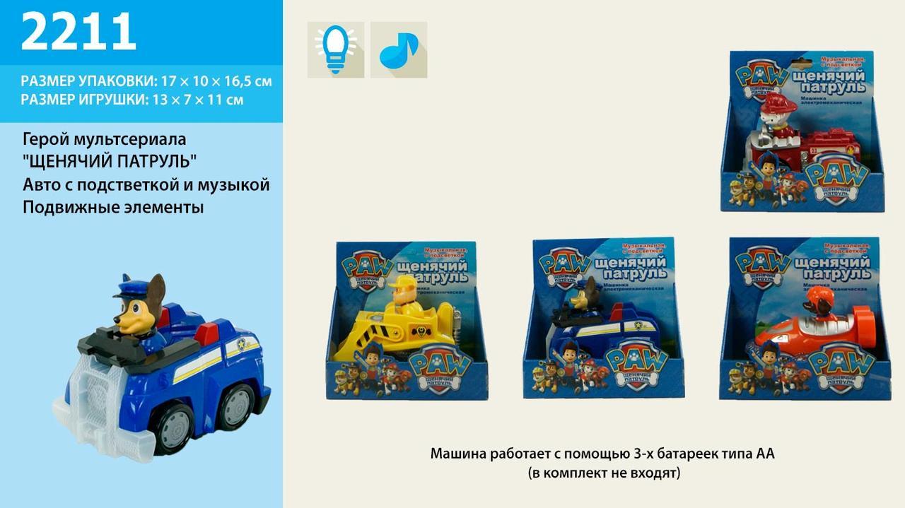 Машина на батарейках 4 вида, 2211