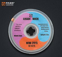 Оплетка для снятия припоя Amaoe NEW 2015 (ширина: 2 mm / длина: 1.5m)