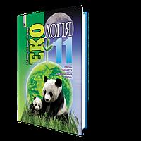 Екологія. 11 кл. Царик Л.П. та ін.