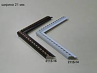 Багет пластиковый 21 мм.Серия 2115.