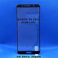 Защитное стекло для Huawei Honor 7A Pro (AUM-L29) Черное на весь экран, фото 1