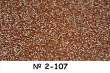 Фасадная штукатурка мозаичная Примус цвет 107