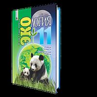 Экология, 11 кл. Царик Л.П. та ін.