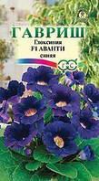 Глоксиния Аванти Синяя f1, 5шт