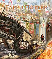 Гарри Поттер и Кубок огня. Иллюстрированное издание. Дж. К. Роулинг