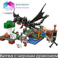 """Конструктор Bela 11265 (Аналог Lego Minecraft) """"Битва с чернымдраконом"""" 283 детали"""