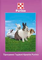 Пуріна® корм для кролів (ОПТОВА ЦіНА В ПРАЙСІ)