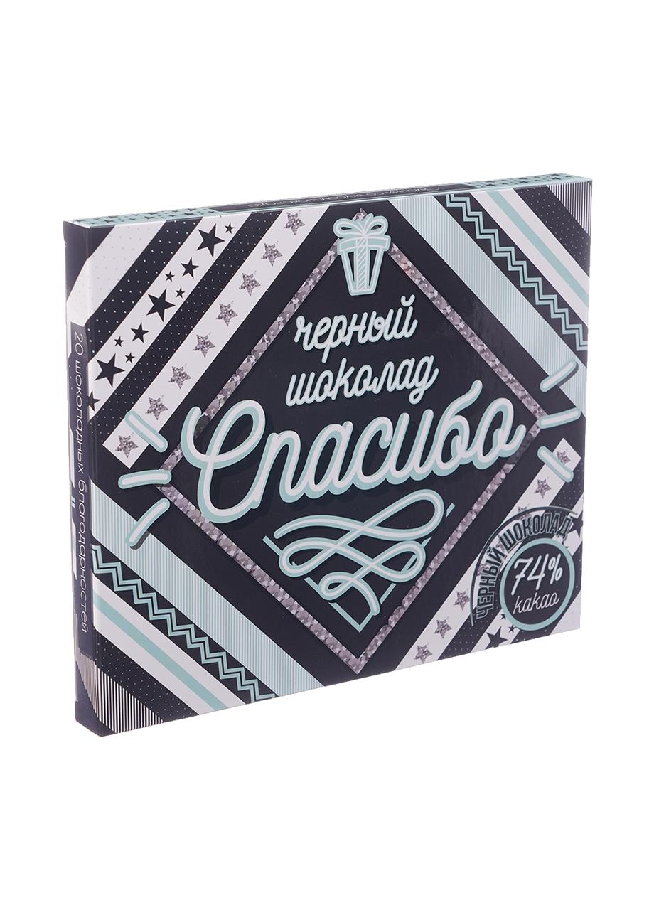 Шоколадный набор Shokopack XL Спасибо 20 х 5 г  Черный