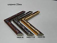 Багет пластиковый 25 мм.Серия 250(S).