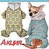 Пет Фешин Pet Fashion Шарон одежда для собак размер S
