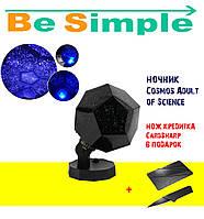 Ночник Созвездие Cosmos Adult of Science УЦЕНКА
