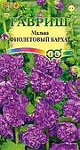 Мальва Фиолетовый Бархат, 0.1г