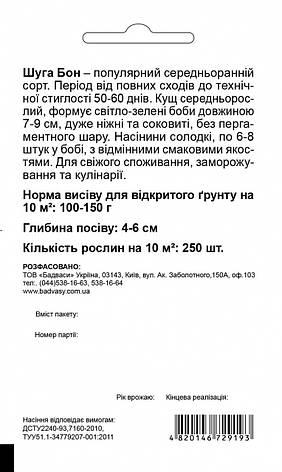 Горох цукровий Шуга Бон, 5 г. СЦ Традиція, фото 2