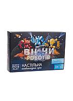 Шоколадная игра Shokopack Роботы 20 х 5 г Молочный, фото 1