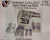 И-16 detail set  1/32 Vector 32001