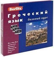 М. Валетина Berlitz. Греческий язык. Базовый курс (+ 3 аудиокассеты, 1 CD)