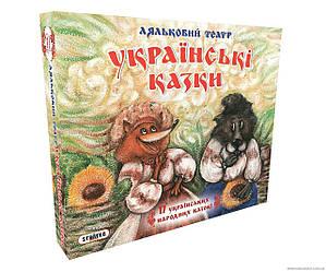 Ляльковий театр: Українські казки (17 укр народних казок 20 персонажів) (Strateg)