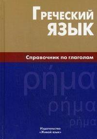 Тресорукова И. В.   Греческий язык. Справочник по глаголам