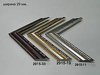 Багет пластиковый 29 мм.Серия 2915