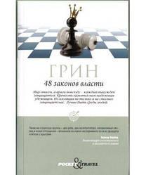 Книга 48 законів влади. Автор - Роберт Грін (Рипол) (покет) (тверд.)