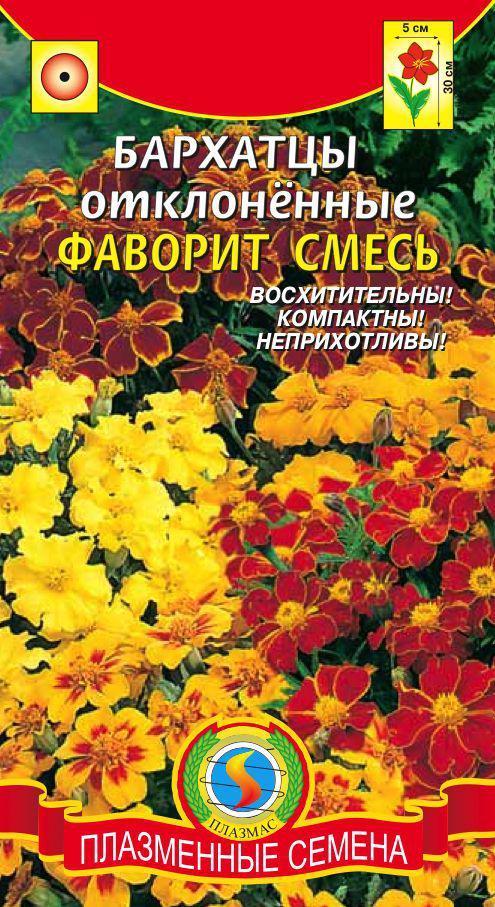 Бархатцы отклоненные Фаворит смесь, 30шт