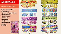 Набор Disney для праздника, 37 предметов: стакан,тарелка, дудка и тд, 8mix, MI0025SET