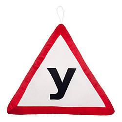 """Подушка- дорожный знак """"У"""", 36*33см, ПД-0228"""