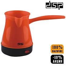 Электрическая турка (кофеварка) DSP KA-3027 Оранжевый