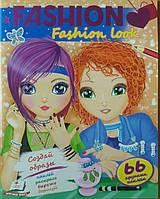 Раскраска-наклейка FASHION-Fashion look 20*30см., 470232