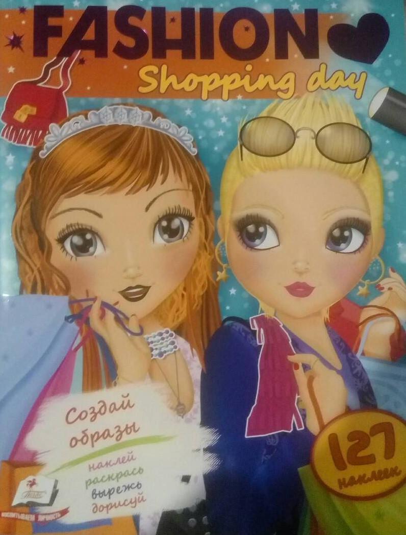 Раскраска-наклейка Shopping day, 470195