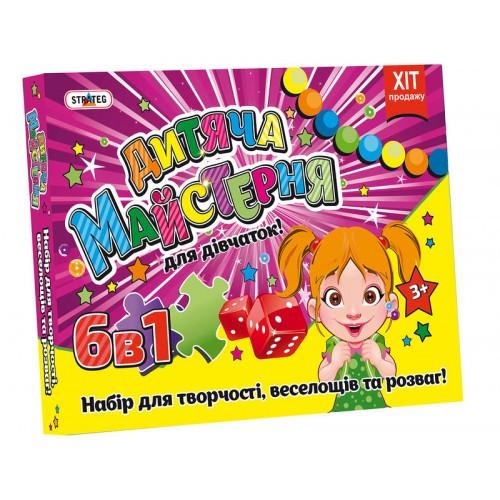 Набор для творчества Дитяча майстерня для дівчат 6 в 1