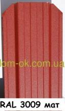 Металевий паркан напівкруглий і трапецевідний RAL 3009 матовий/грунт Європа 0,45 мм