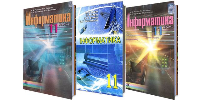 Информатика / Інформатика