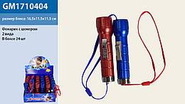 Приколы - шалости шокер-фонарик, 2 цвета, 10см, GM1710404