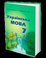 Українська мова. Підручник (7 клас)  (С. Я. Єрмоленко, В. Т. Сичова, М. Г. Жук)