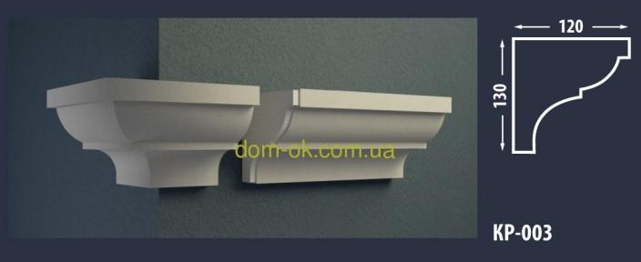 Фасадный карниз из пенопласта с покрытием КР-003 Карниз КР-003