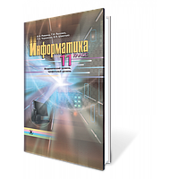 Информатика, 11кл. Ривкинд И.Я., Лысенко Т.И.