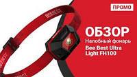 Налобный фонарь Xiaomi BEEBEST Ultra Light (FH100)