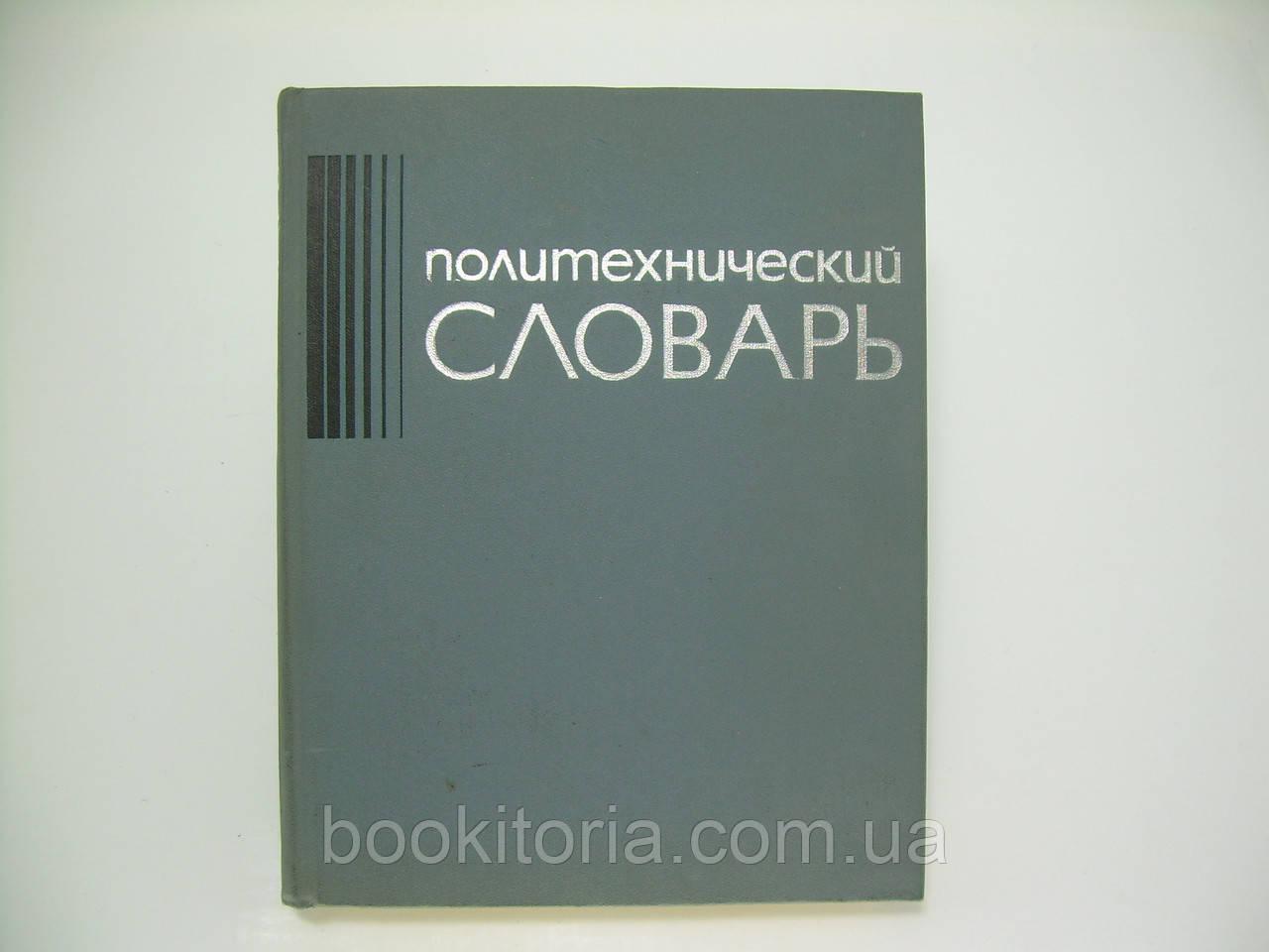 Политехнический словарь (б/у).